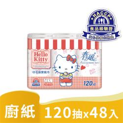 春風 Hello Kitty印花廚房紙巾(120組x6捲x8串/箱)