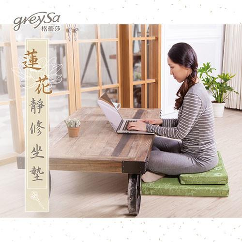 GreySa格蕾莎【蓮花靜修坐墊組】