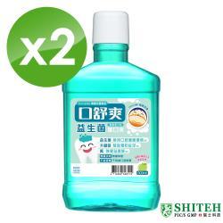 【西德 Shiteh】口舒爽漱口水-兒童益生菌 (600mlx2瓶)