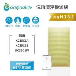 Original Life - 超淨化空氣清淨機濾網 適用SHARP:KC35C1A、KC35C1B、KC35C1W~長效可水洗