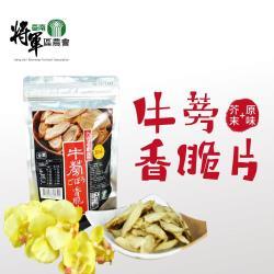 將軍農會 牛蒡香脆片-(原味+芥末) 100g  (2包一組)