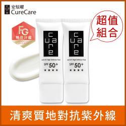 CureCare安炫曜 清爽高效防曬乳 SPF50+ 40g 超值2件組★原價2160