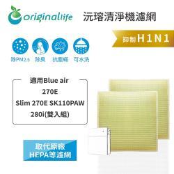 Original Life~ 超淨化空氣清淨機濾網 適用Blue air :270E、 Slim 270ESK110PAW(兩入組) 長效可水洗