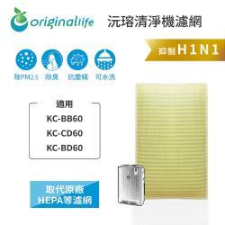 Original Life~  超淨化空氣清淨機濾網 適用SHARP:BB60/CD60/BD60~長效可水洗