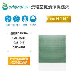 Original Life~空氣清淨機濾網 適用TOSHIBA:CAF-45H1、CAF-04B、CAF-V401~長效可水洗