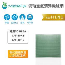 Original Life~ 空氣清淨機濾網 適用TOSHIBA:CAF-30H2、CAF-30H1~長效可水洗