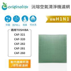 Original Life~空氣清淨機濾網 適用TOSHIBA:CAF-321、CAF-320、CAF-282、CAF-281、CAF-260