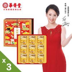 【華齊堂】頂級金絲燕窩禮盒x3盒