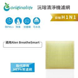 Alen BreatheSmart  超淨化空氣清淨機濾網 Original Life 長效可水洗