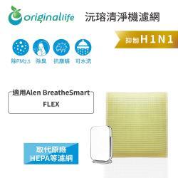 Alen BreatheSmart:FLEX  超淨化空氣清淨機濾網 Original Life 長效可水洗