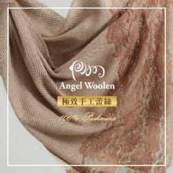 任-【Angel Woolen】印度Pashmina手工羊絨蕾絲披肩圍巾(微奢風采)