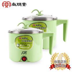 尚朋堂 防燙不鏽鋼多功能美食鍋SSP-1588(2入組)