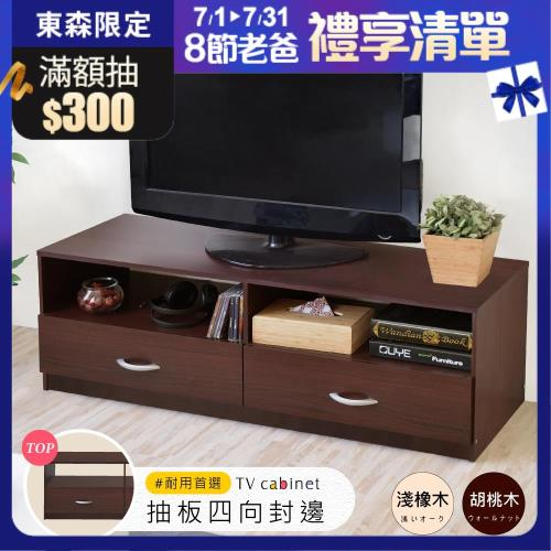 【Hopma】現代二抽電視櫃-二色可選/