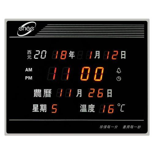羅蜜歐LED數位萬年曆電子鐘 NEW-790