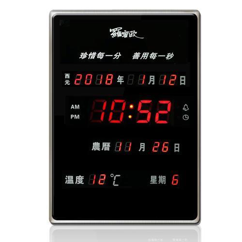 羅蜜歐LED數位萬年曆電子鐘 NEW-788 (直式)