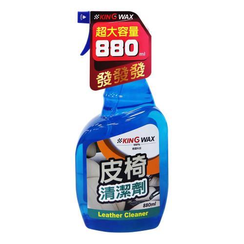 【KING WAX】皮椅清潔劑880ml (水溶性 絨布適用)