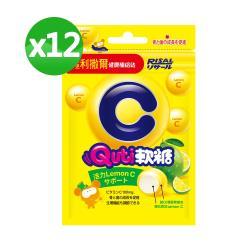 【小兒利撒爾】Quti軟糖 x12包組 活力LemonC(機能食品/營養補給/幼兒童維他命C/兒童維生素C)