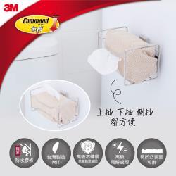 任-3M 17673B 無痕金屬防水收納系列-抽取式衛生紙收納架/面紙架