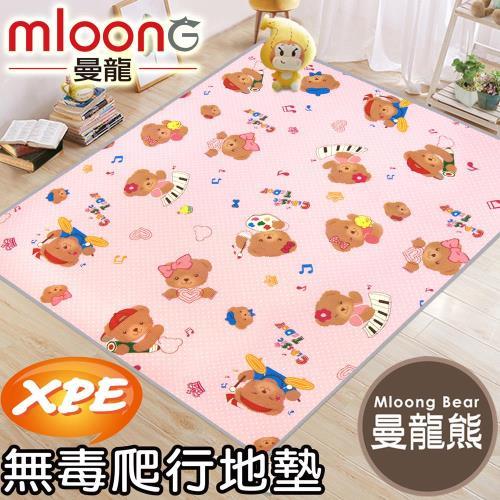 Mloong曼龍 XPE環保無毒爬行地墊2cm -曼龍熊 (150x180x厚2cm) 爬行墊/遊戲墊