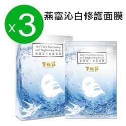 京越莊 美白 燕窩沁白修護面膜 (3盒)