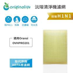 Oransi:OVHPRO201 超淨化空氣清淨機濾網 Original Life 長效可水洗