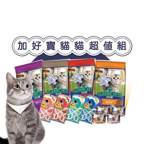 加好寶系列貓糧+貓罐+貓肉泥+精美贈品(送完為止)/