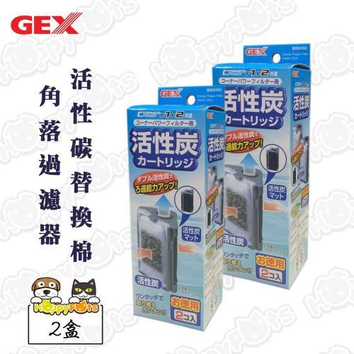 【GEX】角落過濾器活性碳替換棉2PCS(2盒)/