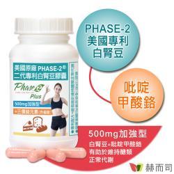 【赫而司】白腎豆500mg+鉻加強型(90顆/罐)(PHASE-2美國原廠二代專利+鉻維持醣類正常代謝)