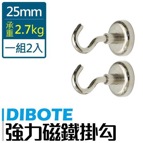【DIBOTE】強力磁鐵掛勾(25mm) x2入