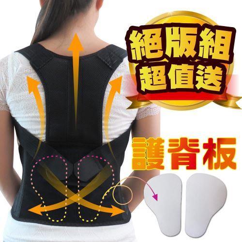 Yi-sheng專利型護脊矯姿帶絕版組/