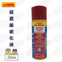【德國sera】超濃縮硝化菌(250mL)