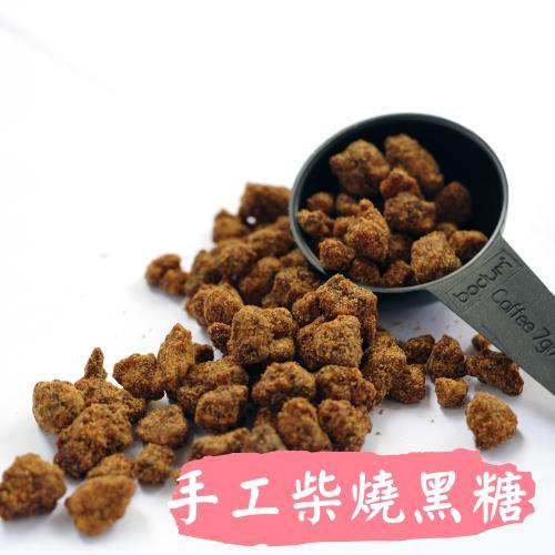 【食在加分】手工柴燒黑糖立袋/250g×3袋