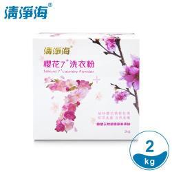 清淨海 櫻花7+系列洗衣粉 2kg