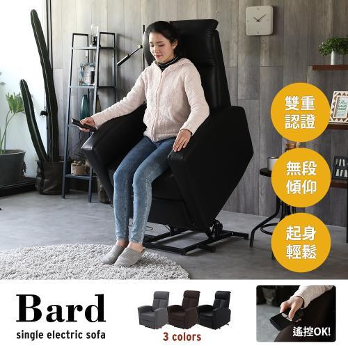 H&D 巴德單人電動休閒椅起身椅