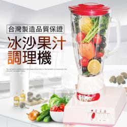 全家福1800cc玻璃杯冰沙果汁機MX818A