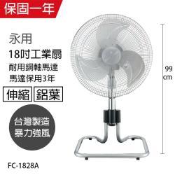 永用 18吋鋁葉昇降工業立扇(純銅馬達)FC-1828A