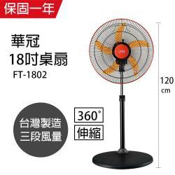 華冠 18吋360度擺頭3D風扇 FT-1802