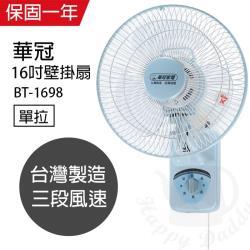 華冠16吋單拉壁扇電風扇BT-1698