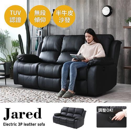 H&D 傑瑞德三人電動休閒椅