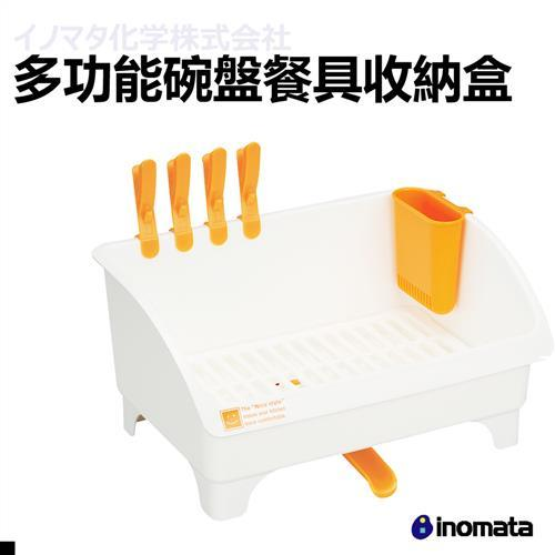 inomata 多功能碗盤餐具收納盒