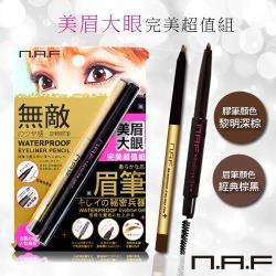 N.A.F 美眉大眼完美超值組(眼線膠筆:黎明深棕 +眉膠筆:經典棕黑)