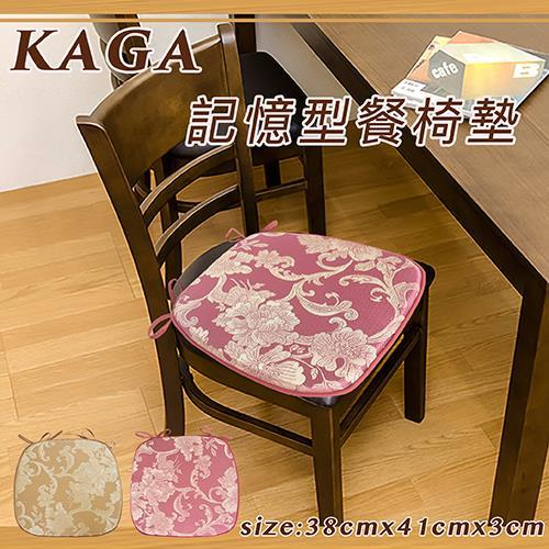 《KAGA》記憶型餐椅墊(38x40x3cm)(共2色)