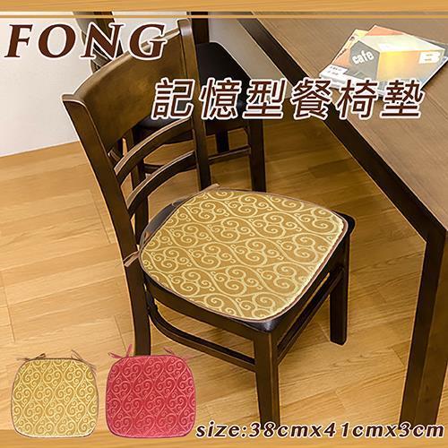 《FONG》記憶型餐椅墊(38x40x3cm)(共2色)