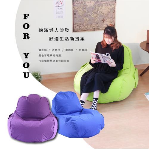 【RICHOME】豆豆樂懶人沙發-3色