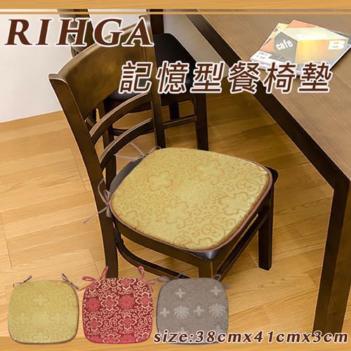 《RIHGA》記憶型餐椅墊(38x40x3cm)(共3色)