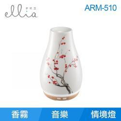美國 ELLIA 伊莉亞 典雅陶瓷香氛水氧機 ARM-510(綻放)-送精油三入組禮盒