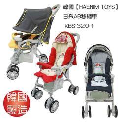 韓國HAENIM TOYS  日系AB秒縮嬰兒推車 KBS-320-1