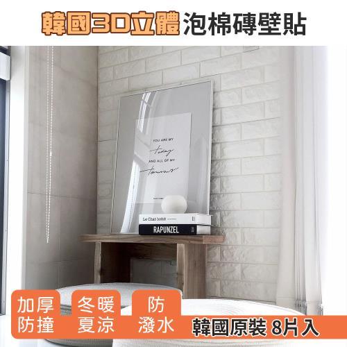 韓國原裝-3D立體防撞隔音磚紋壁貼