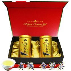 鑫龍源有機茶 有機金萱茶葉禮盒(100g/罐 共2罐)