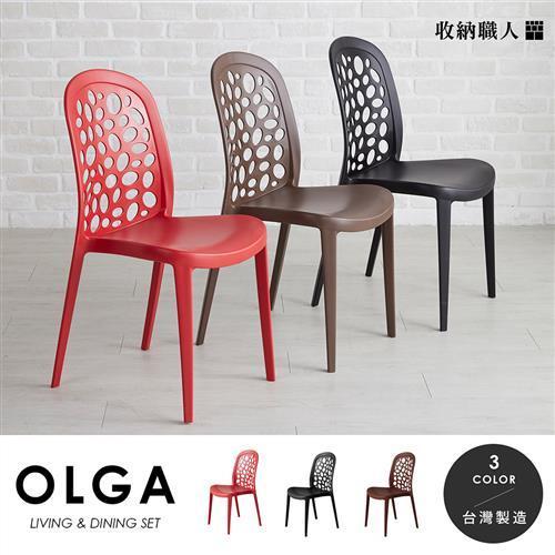 收納職人歐爾佳簍空造型餐椅休閒椅